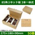 送料無料・リキッドコーヒー用宅配箱 85角リキッド3本 一体式 クラフト 「50個」