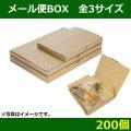 送料無料・食品用宅配箱 メール便BOX 全3サイズ 「200個」