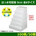 送料無料・食品用 はっ水宅配箱 9cm  全6サイズ 「100個/50個」