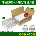 送料無料・食品用宅配箱 木目段ボール 全2サイズ 全2色「60個/40個」