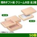 送料無料・精肉用ギフト箱 クリーム木目 全2サイズ 「50個」