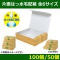 送料無料・食品用宅配箱 片面はっ水加工箱 全6サイズ「50個/100個」