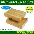 送料無料・精肉用ギフト箱 木目はっ水ギフト箱 全5サイズ 「100個/50個」