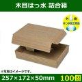 送料無料・精肉用宅配箱 木目はっ水詰合箱 257×172×50mm 「100個」