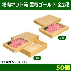 送料無料・精肉用ギフト箱 雲竜ゴールド 全2サイズ 「50個」