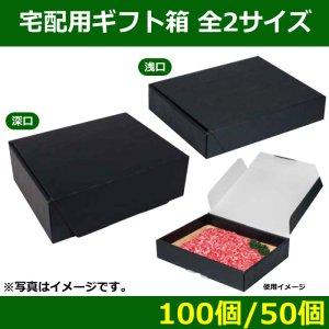 送料無料・精肉用宅配ギフト箱 トレー210×280mm(精肉500〜800g)適用 全2サイズ 「100個/50個」