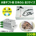 送料無料・食品用はっ水宅配箱 日本の心 全3サイズ 「100個」