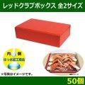 送料無料・食品用宅配箱 はっ水レッドボックス 全2サイズ 「50個」