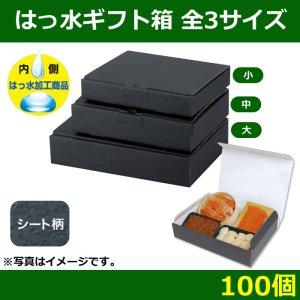 送料無料・食品用 はっ水ギフト箱 全3サイズ 「100個」