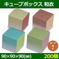 送料無料・菓子用ギフト箱 キューブBOX 和衣 茶橙・緑桃・緑桃・黄赤 90×90×90(mm) 「200個」