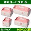 送料無料・菓子用ギフト箱 和彩サービス箱(桜) ルミアカップ4〜10ヶ入適用 125×126×90(mm)ほか 「100/200個」選べる全4種