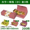 送料無料・和洋菓子用パッケージ 彩り和包(小)240×80×60mm 「200枚」 全3色