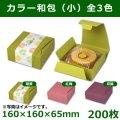 送料無料・和洋菓子用パッケージ 彩り和包160角 160×160×65mm 「200枚」 全3色