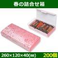 送料無料・菓子用ギフト箱 春の詰合せ箱 260×120×40(mm) 「200個」