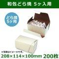 送料無料・和洋菓子用パッケージ 和包 どら焼 5ヶ箱 208×114×100mm 「200枚」