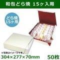 送料無料・和洋菓子用パッケージ 和包 どら焼 15ヶ入 304×277×70mm 「50枚」