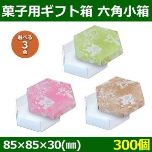 送料無料・菓子用ギフト箱 六角小箱 撫子 85×85×30(mm) 「300個」選べる全3種