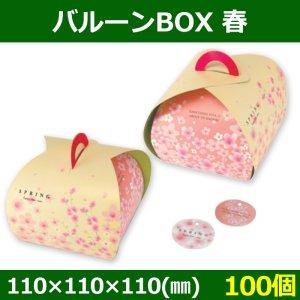 送料無料・菓子用ギフト箱 バルーンBOX 春 110×110×110(mm) 「100個」