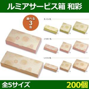 画像1: 送料無料・菓子用ギフト箱 ルミアサービス箱 和彩 まっちゃ・こうばい・しらちゃ色 183×61×48〜303×122×48(mm) 適応ルミアカップ:60×60×43(mm) 3〜10ヶ入「200個」