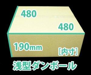 画像1: 【宅120】浅型ダンボール箱 480×480×190mm 「40枚」 ※要2梱包分送料