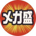 送料無料・販促シール・秋の味覚「メガ盛」30φmm「1冊500枚(1シート10枚)」