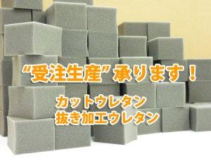画像1: カットウレタン・抜き加工ウレタン[受注生産品]