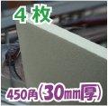 発泡スチロール 450×450×厚30mm「4枚」