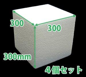 画像1: 発泡スチロール300×300×300mm立方体「4個」