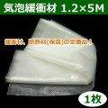 気泡緩衝材カットエアーキャップ 1.2×5M 「1枚」 国産品