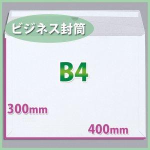 画像1: 送料無料・B4サイズ/ビジネス封筒400×300mm「150枚」