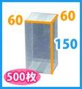 送料無料・クリアケース正方 60×60×150mm 「500枚」キャラメル式
