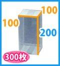 送料無料・クリアケース正方 100×100×200mm 「300枚」キャラメル式