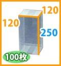 送料無料・クリアケース正方 120×120×250mm 「100枚」キャラメル式