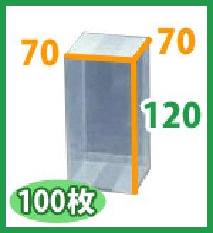画像1: 送料無料・クリアケース正方 70×70×120mm 「100枚」キャラメル式