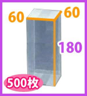 画像1: 送料無料・クリアケース正方 60×60×180mm 「500枚」キャラメル式