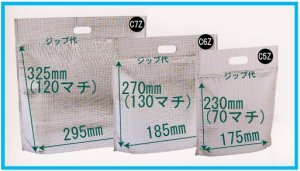 画像1: 送料無料・保冷バッグ「ミナクールパック C5Z角底折込袋S」175×230+底マチ70mm 他全3サイズ 「50枚」