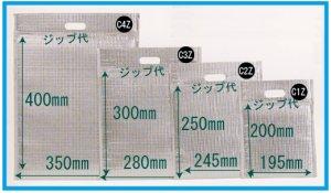 画像1: 送料無料・保冷バッグ「ミナクールパック C1Z平袋S」195×200+底マチ70mm 他全4サイズ 「50枚・100枚」
