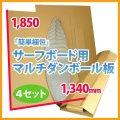 サーフボード梱包用マルチダンボール板 1,850×1,340mm 他「4セット」  【大型】
