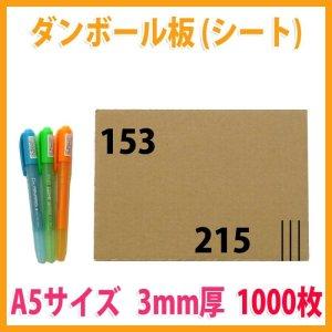 画像1: ダンボール板/A5サイズ対応 153×215mm 「1,000枚」
