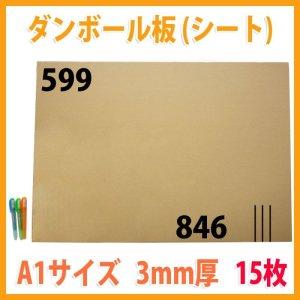画像1: ダンボール板A1サイズ対応 599×846mm  「15枚」