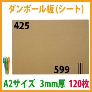 画像1: ダンボール板/A2サイズ対応 425×599mm 「120枚」