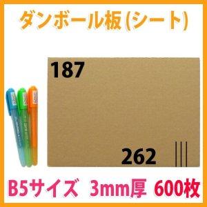 画像1: ダンボール板/B5サイズ対応 187×262mm 「600枚」