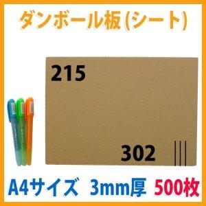 画像1: ダンボール板/A4サイズ対応 215×302mm 「500枚」