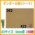 ダンボール板/A3サイズ対応 302×425mm 「250枚」
