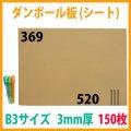 ダンボール板/B3サイズ対応 369×520mm 「150枚」