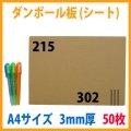 ダンボール板/A4サイズ対応 215×302mm 「50枚」