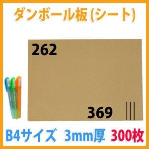 画像1: ダンボール板/B4サイズ対応 262×369mm 「300枚」