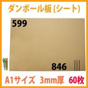 画像1: ダンボール板A1サイズ対応 599×846mm 「60枚」