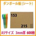 ダンボール板/A5サイズ対応 153×215mm 「600枚」