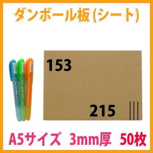 画像1: ダンボール板/A5サイズ対応 153×215mm 「50枚」